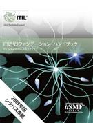 ITIL V3 Foundation Handbook (Japanese Translation) - Front