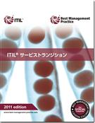 ITIL® Service Transition - Japanese PDF - Front