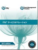 ITIL® Service Operation - Japanese PDF - Front