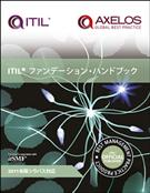 ITIL® Foundation Handbook - Japanese Translation - 10 pack - Front