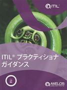 ITIL® Practitioner Guidance - Japanese Translation - Front