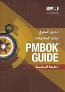 A Guide to the Project Management Body of Knowledge (PMBOK® Guide) - Arabic Translation - Front