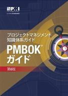 A Guide to the Project Management Body of Knowledge (PMBOK® Guide) -  Japanese Translation - Front