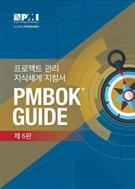 A Guide to the Project Management Body of Knowledge (PMBOK® Guide) -  Korean Translation - Front