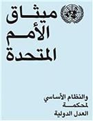 Charter of the United Nations and Statute of the International Court of Justice - Arabic - Front